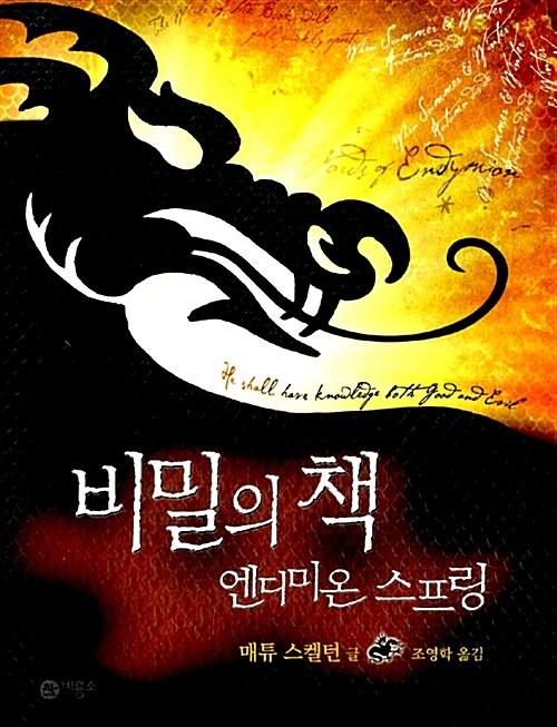 비밀의 책 : 앤디미온 스프링