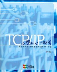 TCP/IP 소켓프로그래밍