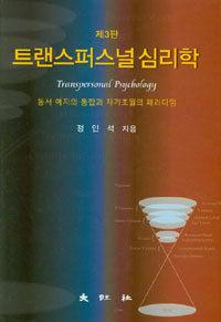트랜스퍼스널 심리학 제3판