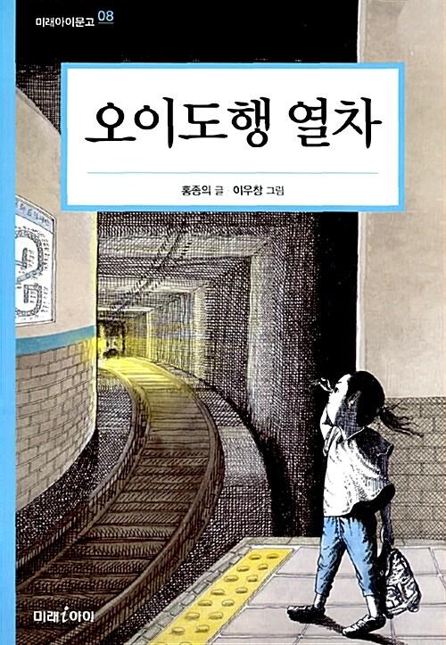 오이도행 열차