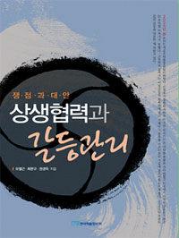 상생협력과 갈등관리 : 쟁점과 대안 : 충남북부권역상생협력정책포럼 정책제안