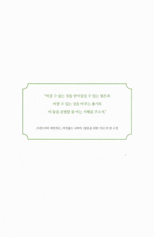 행복4.0 : 긍정심리학의 대한민국 직장인 행복증진 프로젝트