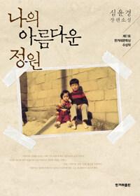 나의 아름다운 정원 - 제7회 한겨레문학상 수상작
