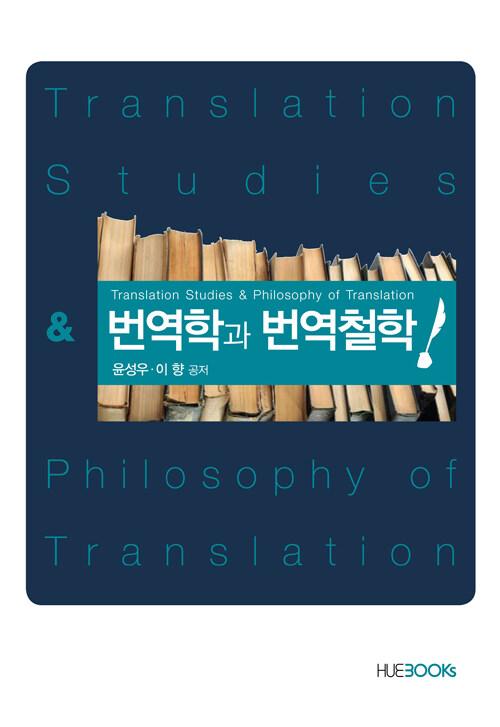 번역학과 번역철학