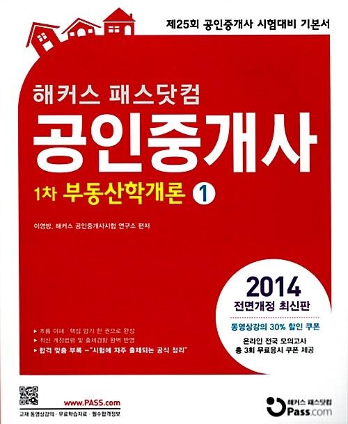 2014 해커스 패스닷컴 공인중개사 1차 기본서 부동산학개론 - 전2권