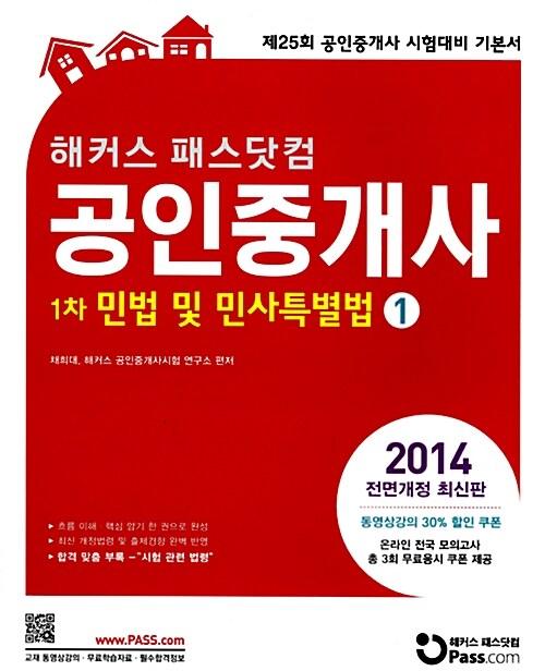 2014 해커스 패스닷컴 공인중개사 1차 기본서 민법 및 민사특별법 - 전2권