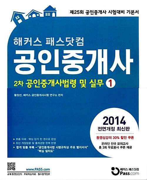 2014 해커스 패스닷컴 공인중개사 2차 기본서 공인중개사법령 및 실무 - 전2권