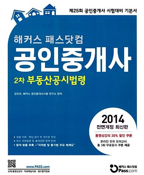 2014 해커스 패스닷컴 공인중개사 2차 기본서 부동산공시법령
