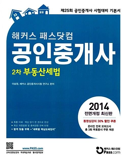 2014 해커스 패스닷컴 공인중개사 2차 기본서 부동산세법