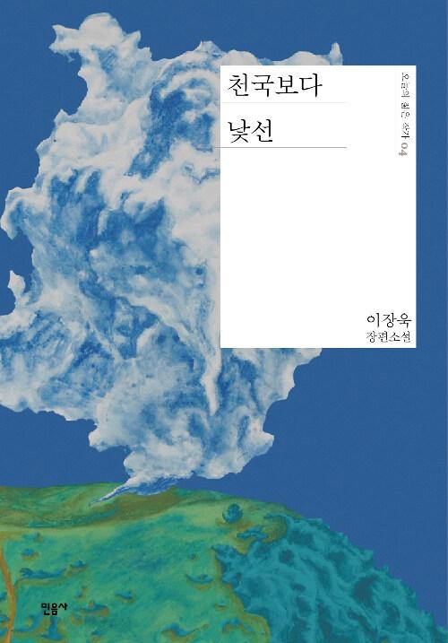 천국보다 낯선 : 이장욱 장편소설