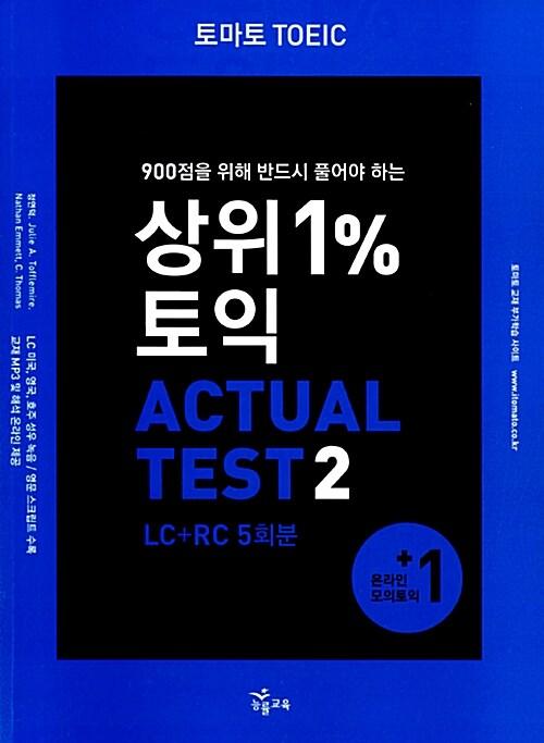 [중고] 토마토 TOEIC 상위 1% 토익 ACTUAL TEST 2