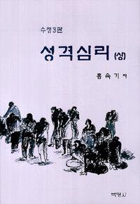 성격심리 수정3판