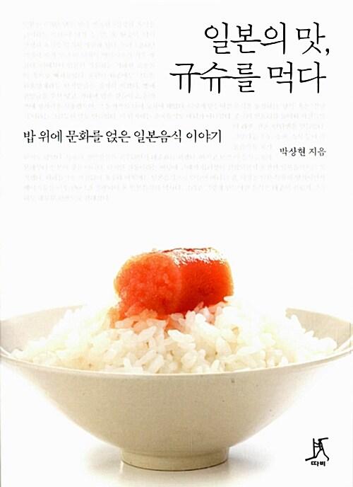 일본의 맛, 규슈를 먹다