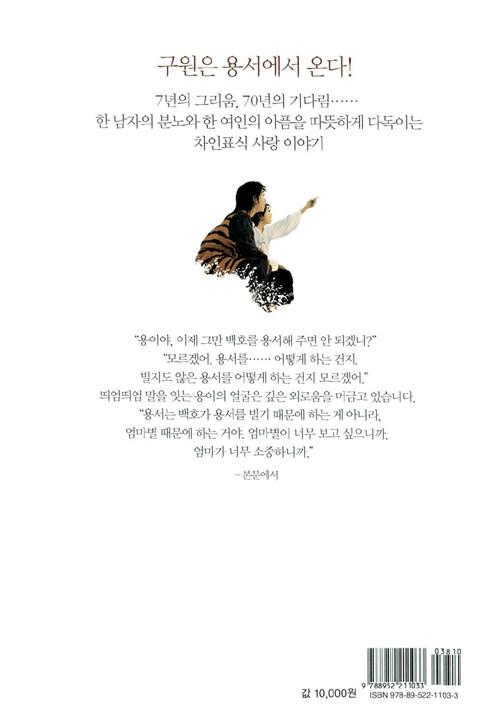잘가요, 언덕 : 차인표 장편소설