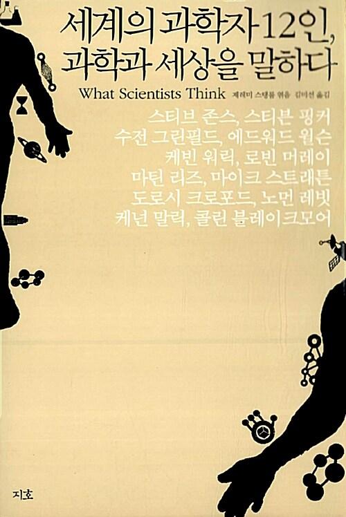 세계의 과학자 12인, 과학과 세상을 말하다