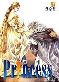 프린세스 17
