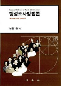 행정조사방법론 제3판