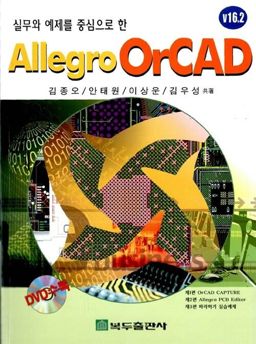 실무와 예제를 중심으로 한 Allegro OrCAD V16.2