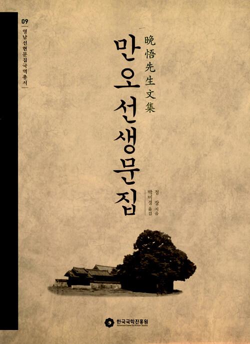 (국역) 만오선생문집