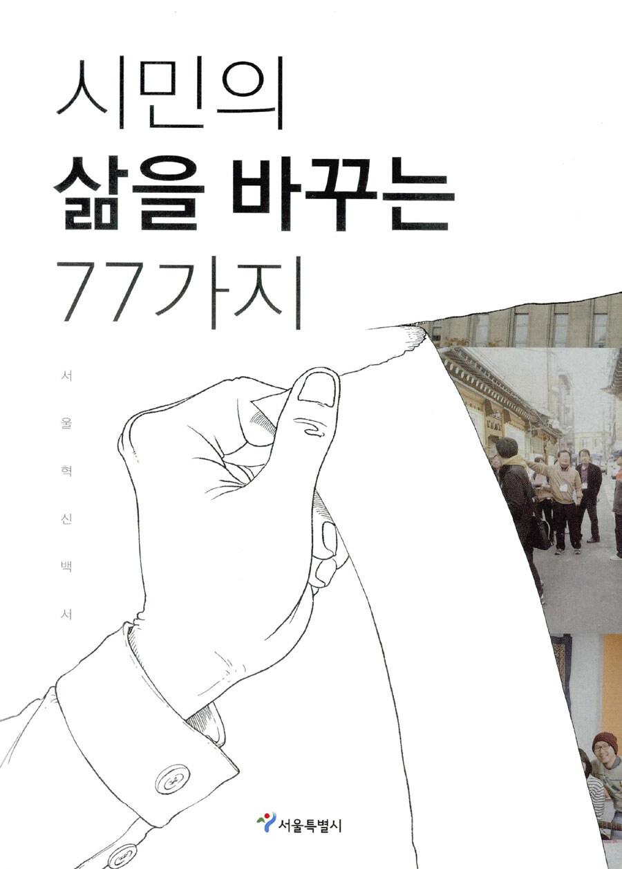 시민의 삶을 바꾸는 77가지 : 서울혁신백서