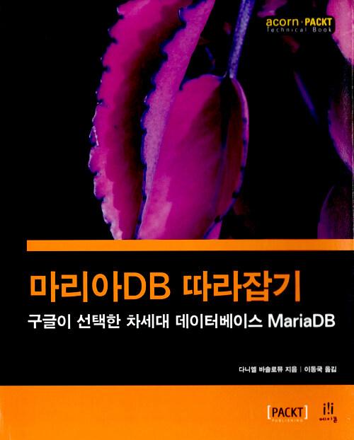 마리아DB 따라잡기 : 구글이 선택한 차세대 데이터베이스 MariaDB