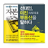 [세트] 선대인, 미친 부동산을 말하다 + EBS 다큐프라임 자본주의 - 전2권