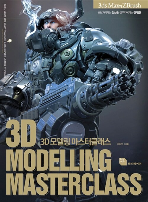 3D 모델링 마스터클래스