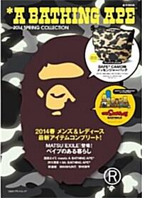 A BATHING APE 2014 SPRING COLLECTION (大型本, e-MOOK 寶島社ブランドムック)
