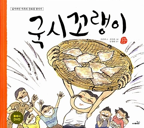 국시꼬랭이 (책 + 플래시 DVD 1장)