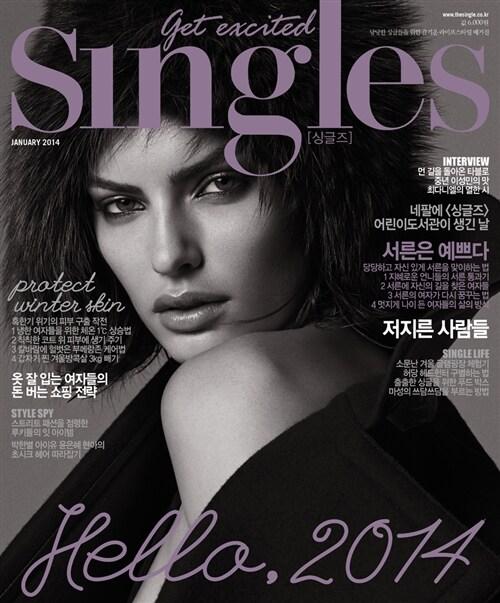 싱글즈 Singles 2014.1