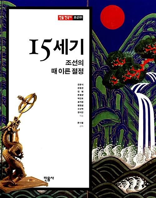 민음 한국사 : 15세기, 조선의 때 이른 절정