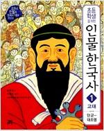 초등학생을 위한 인물 한국사 1 : 고대
