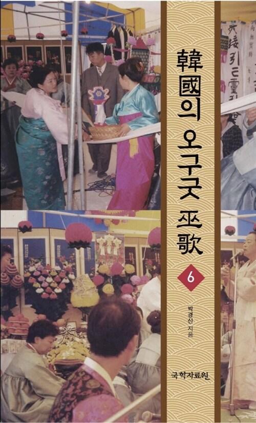한국의 오구굿 무가6