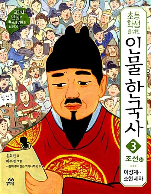 초등학생을 위한 인물 한국사 3 : 조선 - 상