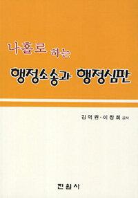 (나홀로 하는) 행정소송과 행정심판