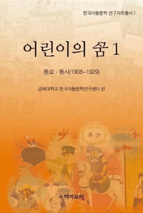 어린이의 꿈 1 : 한국아동문학 연구자료총서 1