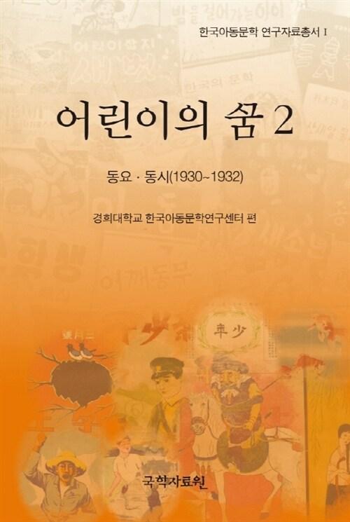 어린이의 꿈 2 : 한국아동문학 연구자료총서 1