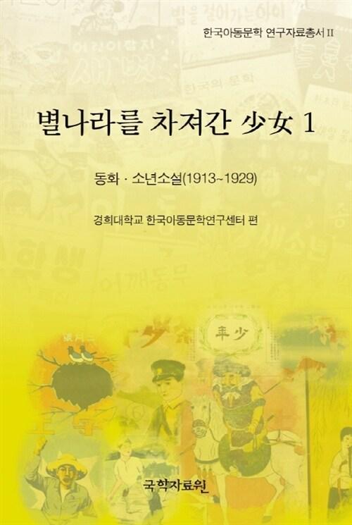 별나라를 차져간 少女 1 : 한국아동문학 연구자료총서 2