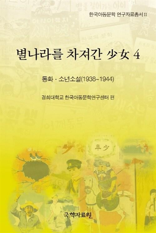 별나라를 차져간 少女 4 : 한국아동문학 연구자료총서 2