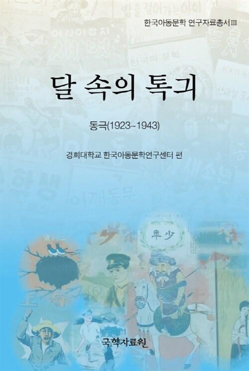 달속의 톡긔 : 한국아동문학 연구자료총서 3