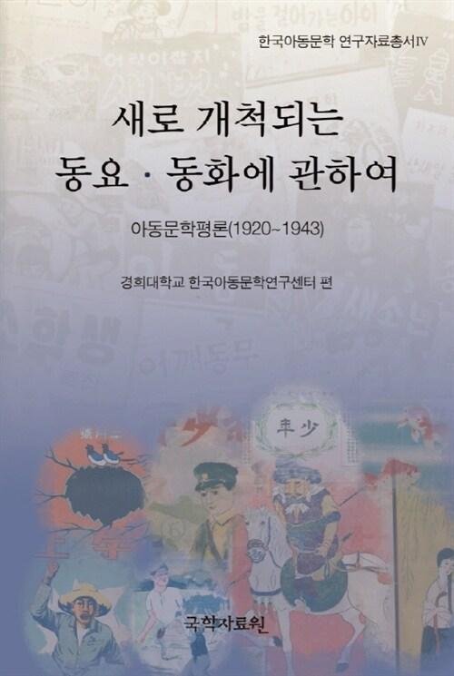 새로 개척되는 동요, 동화에 관하여 : 한국아동문학 연구자료총서 4