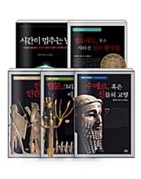 [세트] 시친의 지구연대기 - 전5권