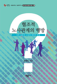 협조적 노사관계의 행방 : 전후 일본의 노동과 경영의 변용