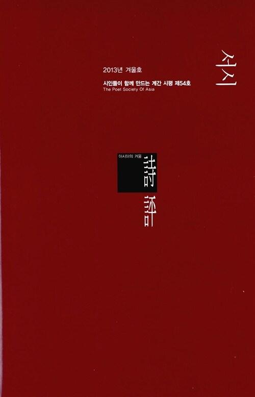 [중고] 계간 시평 2013.겨울 - 서시