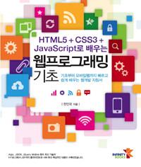 (HTML5 + CSS3 + JavaScript로 배우는) 웹프로그래밍 기초 : 기초부터 모바일웹까지 빠르고 쉽게 배우는 웹개발 지침서