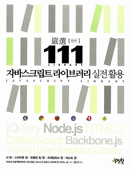 엄선 111 자바스크립트 라이브러리 실전 활용