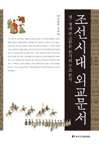 조선시대 외교문서 : 명·청과 주고받은 문서의 구조 분석