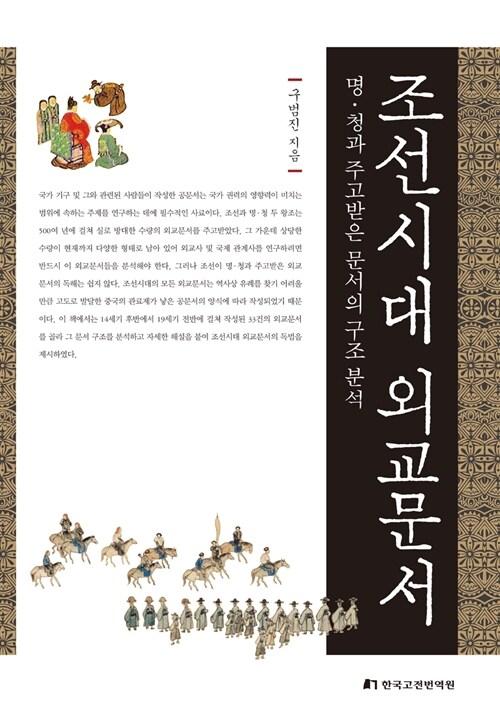 조선시대 외교문서