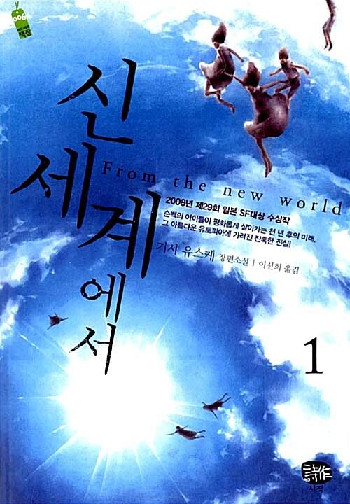 신세계에서 1