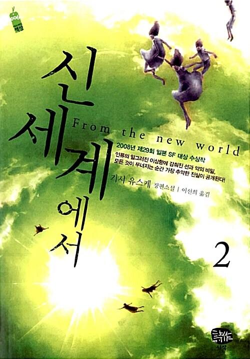 신세계에서 2
